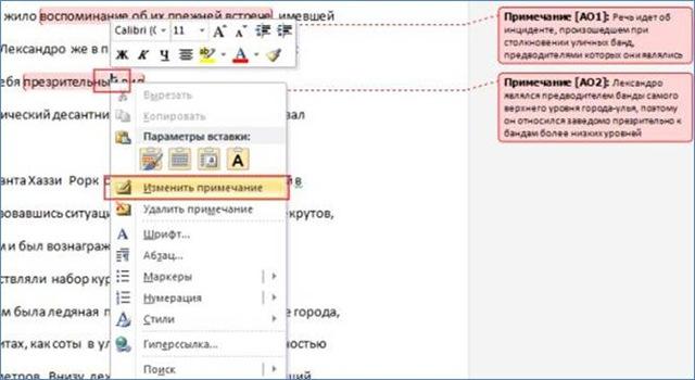 Работа с примечаниями и режимом исправления koldunblog Редактирование примечаний