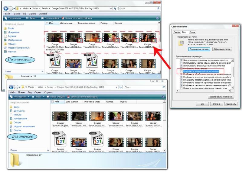 Включение отображения значков файлов ...: koldunblog.com/2012/02/02/основные-Ð...